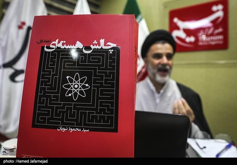 حجت الاسلام سیدمحمود نبویان نویسنده کتاب چالش هسته ای
