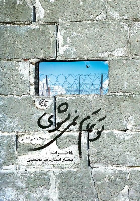"""خاطرات تیمسار """"اسدالله میرمحمدی"""" منتشر شد"""