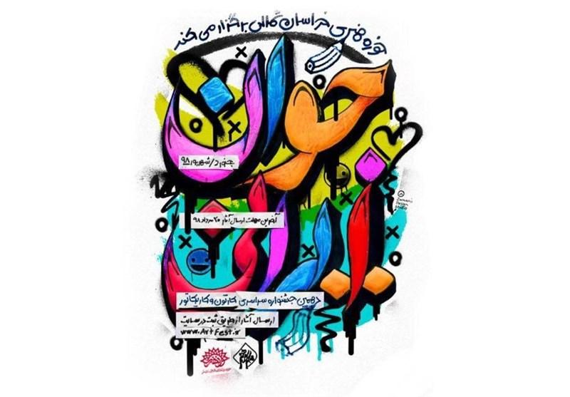 جشنواره کاریکاتور جوان ایرانی مردمی شد