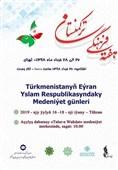 هفته فرهنگی ترکمنستان فردا افتتاح میشود
