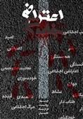 روایت غیر رسمی از خودکشیهای اعتراضی در یک مستند +فیلم