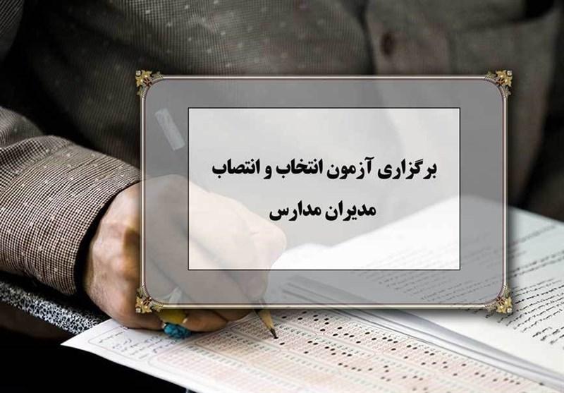 آزمون حضوری انتخاب مدیران مدارس 28 خرداد برگزار میشود