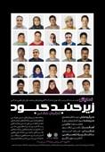 «زیرگنبد کبود» به همت توانیابان ذهنی و حرکتی به پردیس تئاتر تهران میآید