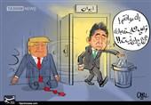 کاریکاتور/ ترامپ شایسته مبادله هیچ پیامی نیست