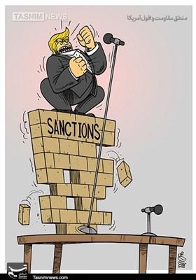 کاریکاتور/ منطق مقاومت و افول آمریکا