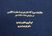 انتشار نامههای میرزا آقاخان نوری به سفارت انگلیس پس از 170 سال