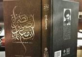 نظر شاعر لبنانی درباره خاطرات رهبر انقلاب/ «إنّ مع الصّبر نصراً» درس امید است و مقاومت