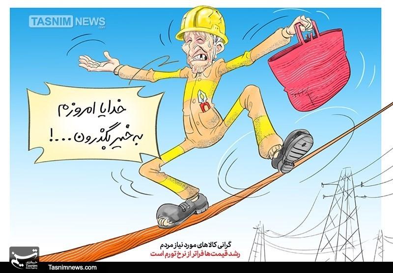 کاریکاتور/ رشد قیمتها فراتر از نرخ تورم و حقوق