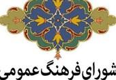17 راهبرد فرهنگ عمومی در استان سمنان تدوین شد
