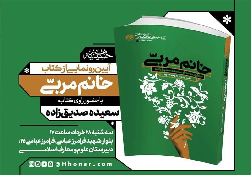 کتاب «خانم مربی» به همت جبهه فرهنگی انقلاب خراسان رضوی رونمایی شد