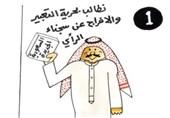 مصیر من یطالب بحریة التعبیر فی السعودیة الجدیدة!