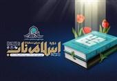 برگزاری دوره معرفتی تشکیلاتی «اسلام ناب» به صورت مجازی