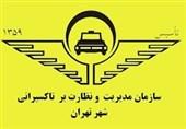 آمادگی تاکسیرانی تهران برای آغاز سال تحصیلی جدید