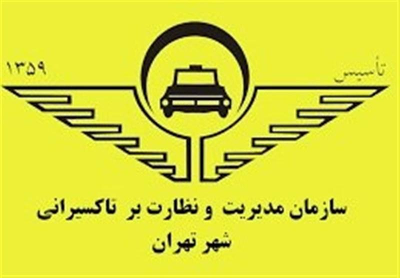 آمادگی تاکسیرانی تهران برای آغاز سال تحصیلی جدید- اخبار اجتماعی – مجله آیسام