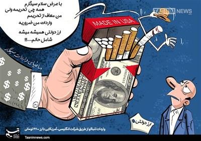 کاریکاتور/ تخصیص ارز دولتی به سیگار انگلیسی-آمریکایی!!!