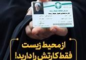آقای روحانی! از محیط زیست فقط کارتش را دارید!