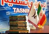 «پاتوق کتاب دفاع مقدس» در تسنیم کرمانشاه افتتاح میشود