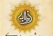 رئیس دبیرخانه یازدهمین جشنواره بینالمللی فارابی منصوب شد