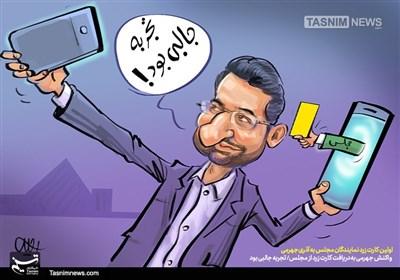 کاریکاتور/ سلفی وزیر با کارت زرد مجلس