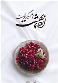 «اردیبهشت نام دیگر توست»؛ عاشقانهای دیگر از مدافعان حرم