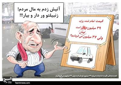 کاریکاتور/ نعمتی که قدرش را نمیدانیم، پراید زیر قیمت کارخانه