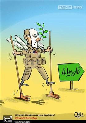 کاریکاتور/ هیاهوی توخالی آمریکاییها برای اعزام نیرو به منطقه