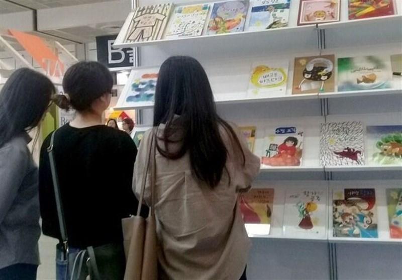حضور ایران در نمایشگاه کتاب سئول