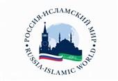تأکید لاوروف بر اهمیت گروه «روسیه-جهان اسلام» در جهان امروز