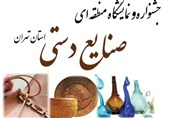 فرهنگسرای اشراق میزبان جشنواره صنایع دستی تهران شد