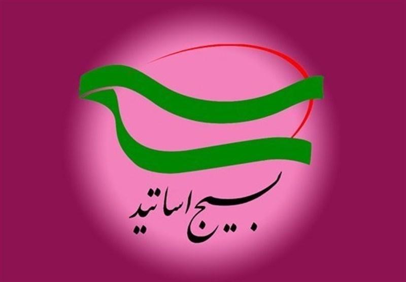 نگاه مسئلهمحوری و کمک به تحقق تمدن نوین اسلامی از اهداف اصلی بسیج اساتید اصفهان است
