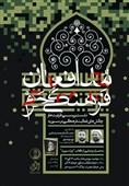 رونمایی از کتاب «چرا سوریه» سید حسن نصرالله در نخستین نشست مدافعان فرهنگی حرم