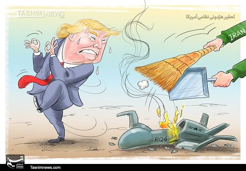 کاریکاتور/ تحقیر هژمونی نظامی آمریکا