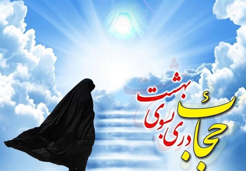 راهپیمایی بزرگ عفاف و حجاب در کاشان برگزار میشود