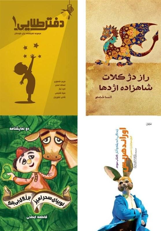 انتشارات نمایش چهار کتاب ویژه کودکان و نوجوانان منتشر کرد