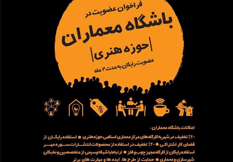 دو خبر از حوزه هنری|افتتاح باشگاه معماران و برگزاری کارگاه آموزش آینهکاری