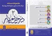 """مجموعه مستندهای نمازی با عنوان """"حریم یار2"""" منتشر شد"""