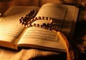 سند راهبردی توسعه پژوهش و آموزش عالی قرآنی کشور ابلاغ شد
