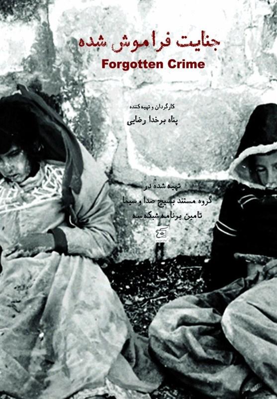نمایش «جنایت فراموش شده» دنیا در حمله شیمیایی به ایران