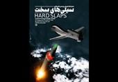 «سیلیهای سخت» در خانه عکاسان حوزه هنری نواخته میشود