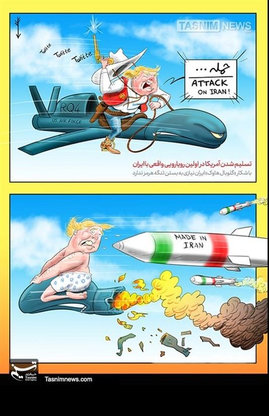 کاریکاتور/ تسلیمشدن آمریکا در اولین رویاروییواقعی با ایران