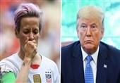 بازیکن تیم ملی فوتبال زنان آمریکا: اگر قهرمان جام جهانی شویم، پایم را در کاخ سفید لعنتی نمیگذارم!