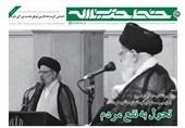 خط حزب الله 190| تحول به نفع مردم