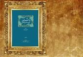 «دانشنامه زبان و ادب فارسی»؛ حافظ میراث صاحبان کلام