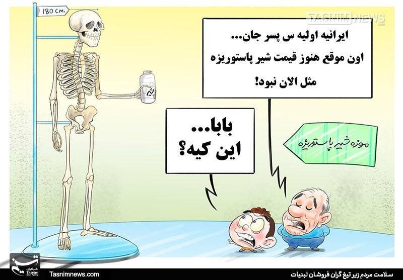 کاریکاتور/ سلامت مردم زیر تیغ گران فروشان لبنیات