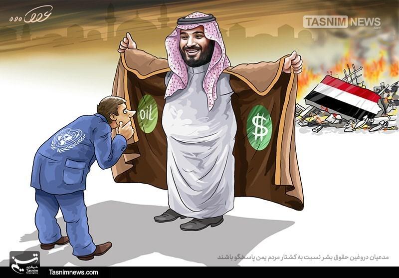 کاریکاتور/ مدعیان دروغین حقوق بشر نسبت به کشتار مردم یمن پاسخگو باشند