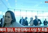 درگیری سخنگوی ترامپ با نیروهای امنیتی کره شمالی