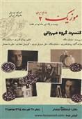 کنسرت موسیقی عامیانه ایران تکرار میشود