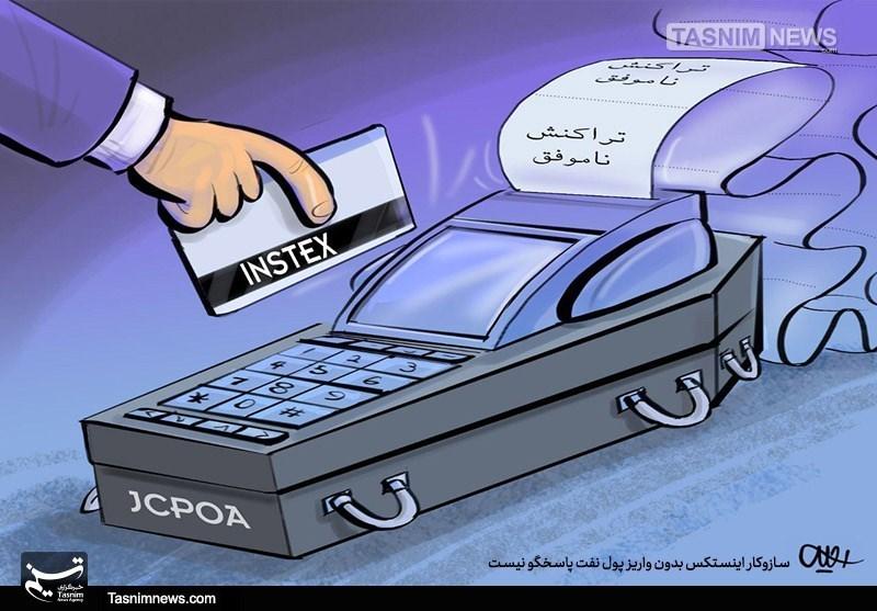 کاریکاتور/ تراکنش ناموفق اینستکسی!!!