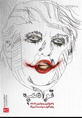 تصویرسازی/ ترامپ، واضحترین و بهترین نشانه برای افول سیاست آمریکا