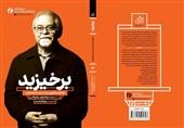 «برخیزید»؛ خاطرات شفاهی حمید شاهنگیان منتشر شد